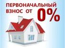 Для молодых семей предложили отменить первоначальный взнос по ипотеке